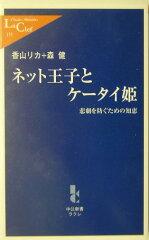 【送料無料】ネット王子とケ-タイ姫 [ 香山リカ ]