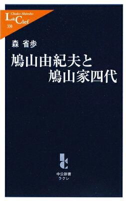 【送料無料】鳩山由紀夫と鳩山家四代 [ 森省歩 ]