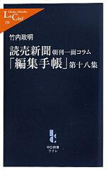 【送料無料】読売新聞「編集手帳」(第18集)
