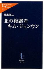 【送料無料】北の後継者キム・ジョンウン