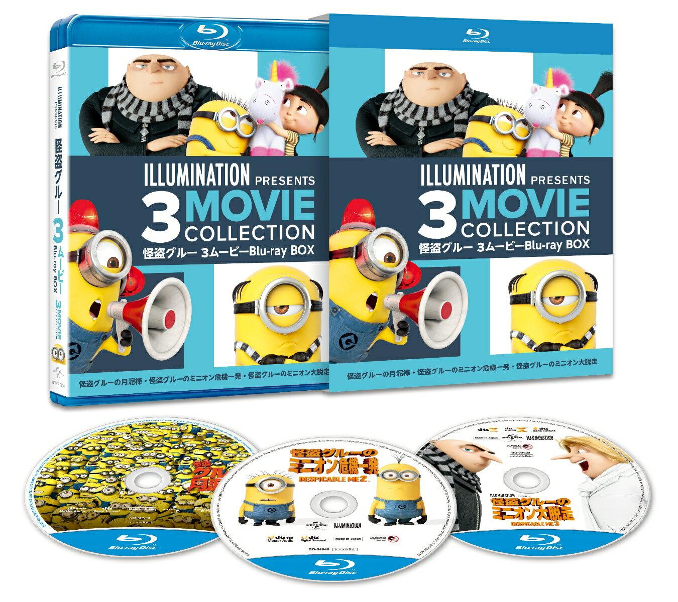 【タイムセール】【楽天ブックス限定商品】怪盗グルー 3ムービーBlu-ray BOX【Blu-ray】