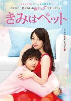 きみはペット<完全版> Blu-ray BOX1【Blu-ray】