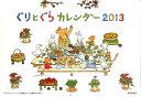 【送料無料】ぐりとぐらカレンダー(2013)