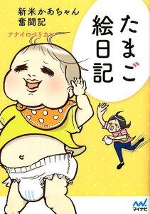 【送料無料】たまご絵日記 [ ナナイロペリカン ]