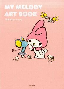 【楽天ブックスならいつでも送料無料】MY MELODY ART BOOK [ サンリオ ]