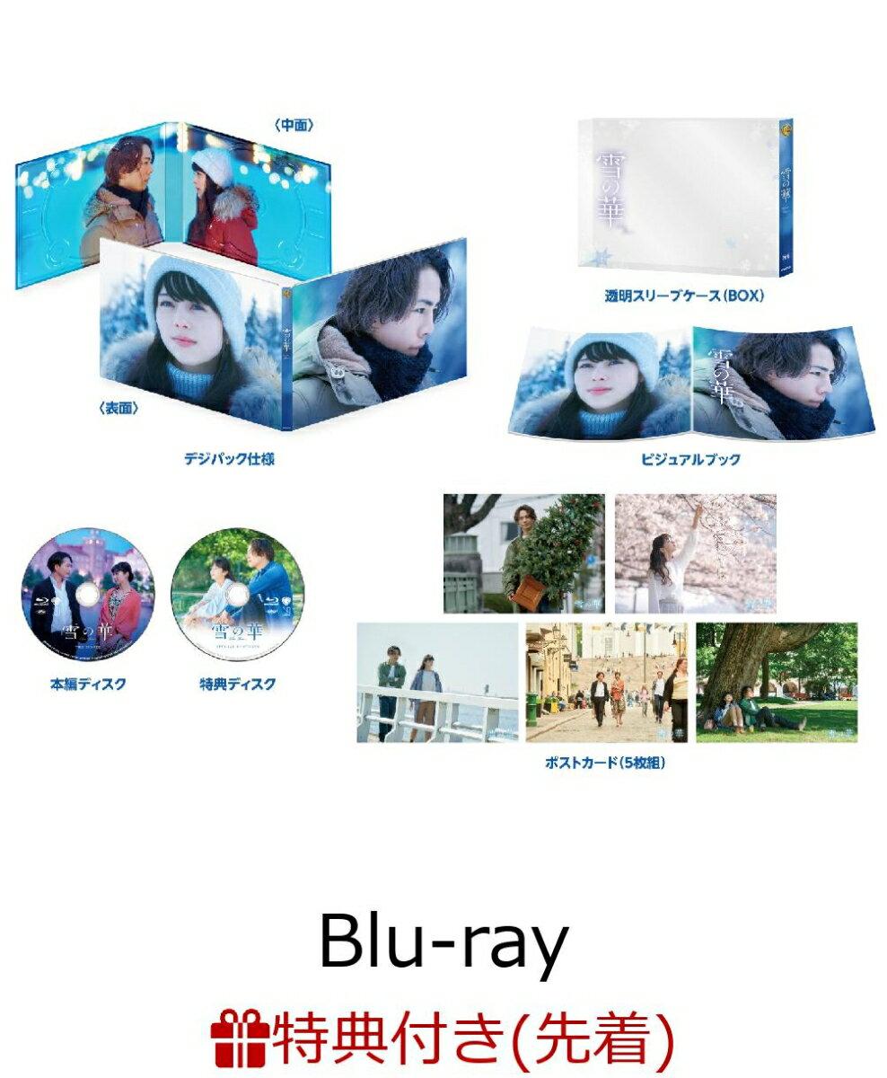 【先着特典】雪の華 ブルーレイ プレミアム・エディション(2枚組)(初回仕様)【Blu-ray】+オリジナル・チケットホルダー(カレンダー付き)