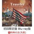 【楽天ブックス限定 オリジナル配送BOX】【先着特典】Traveler (初回限定盤LIVE Blu-ray盤) (A4クリアファイル other ver.(共通)付き)