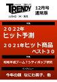日経トレンディ 2021年12月号[雑誌]
