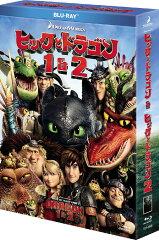 ヒックとドラゴン 1&2ブルーレイBOX【初回生産限定】【Blu-ray】 [ ジェイ・バルチ…