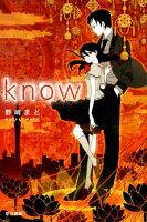 『know』の画像