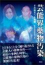 """薬物乱用による錯乱状態でイベントに乱入!?元国民的男性アイドルグループ人気メンバーの""""異変""""に疑惑の目"""