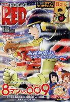 チャンピオン RED (レッド) 2021年 12月号 [雑誌]