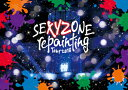 SEXY ZONE repainting Tour 2018 Blu-ray(通常盤)【Blu-ray】 [ Sexy Zone ]