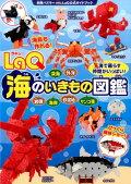 LaQ海のいきもの図鑑