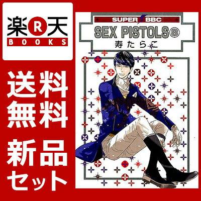 SEX PISTOLS 1-8巻セット (Super be・boy comics) [ 寿たらこ ]