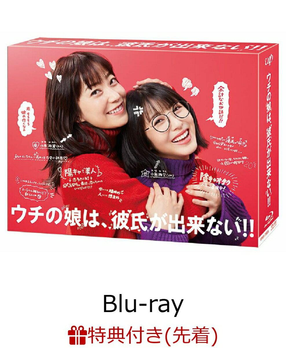 【先着特典】ウチの娘は、彼氏が出来ない!! Blu-ray BOX【Blu-ray】(オリジナルリングノート)