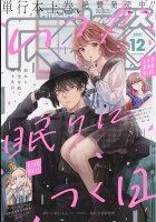 コミックREX2021年12月号