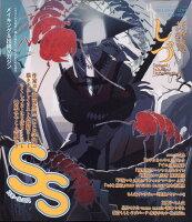 SS (スモールエス) 2021年 12月号 [雑誌]