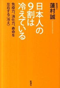【送料無料】日本人の9割は冷えている