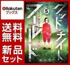 グッド・ナイト・ワールド 1-5巻セット [ 岡部閏 ]