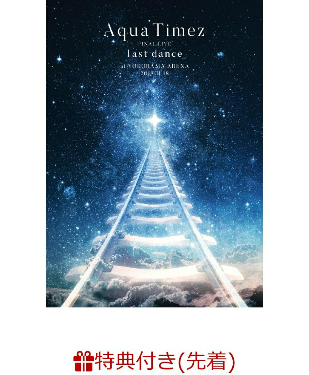 【先着特典】Aqua Timez FINAL LIVE 「last dance」(オリジナルポストカード付き)