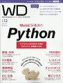 Web Designing (ウェブデザイニング) 2021年 12月号 [雑誌]