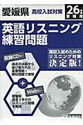 【送料無料】愛媛県高校入試対策英語リスニング練習問題(26年春受験用)