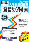 筑紫女学園高等学校(2020年春受験用) (福岡県私立高等学校入学試験問題集)