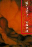赤坂真理『蝶の皮膚の下』表紙