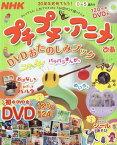NHKプチプチ・アニメぴあ DVDおたのしみブック 0〜5歳向け (ぴあMOOK) [ NHKエンタープライズ ]