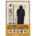 【送料無料】ノラや改版 [ 内田百間 ]