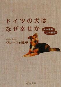 【送料無料】ドイツの犬はなぜ幸せか [ グレ-フェアヤ子 ]