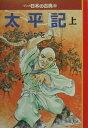 マンガ日本の古典(18) 太平記 上巻 (中公文庫) [ さいとう・たかを ]