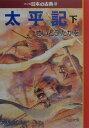 マンガ日本の古典(20) 太平記 下巻 (中公文庫) [ さいとう・たかを ]