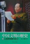 中国文明の歴史(12) 人民共和国の成立へ (中公文庫)