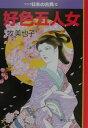 マンガ日本の古典(24) 好色五人女 (中公文庫)