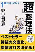 【送料無料】「超」整理法(1)