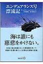 エンデュアランス号漂流記 (中公...