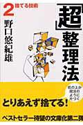 【送料無料】「超」整理法(2)
