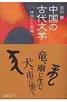 中国の古代文学(1)改版 神話から楚辞へ (中公文庫) [ 白川静 ]