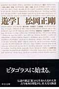 遊学(1)