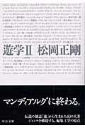遊学(2)