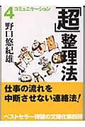 【送料無料】「超」整理法(4)