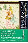 マンガギリシア神話(2)