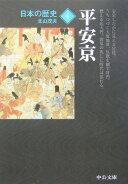 日本の歴史(4)改版