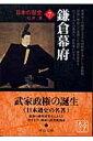 【送料無料】日本の歴史(7)改版