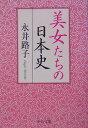 【送料無料】美女たちの日本史