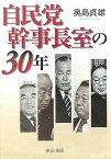 自民党幹事長室の30年 (中公文庫) [ 奥島貞雄 ]