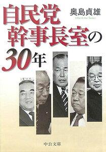 【送料無料】自民党幹事長室の30年 [ 奥島貞雄 ]