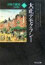 【送料無料】日本の歴史(23)改版